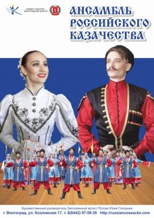 мероприятие Юбилейный концерт Государственного Ансамбля Российского Казачества курган афиша расписание
