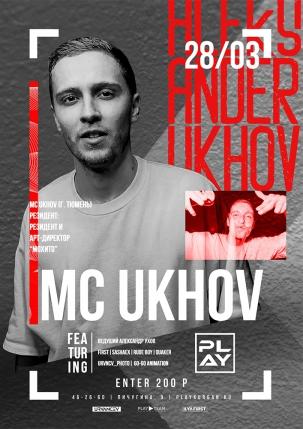 мероприятие MC UKHOV  курган афиша расписание