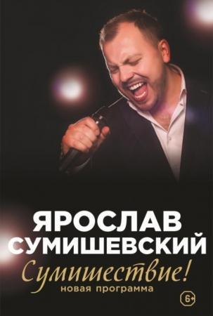 мероприятие Концерт Ярослава Сумишевского курган афиша расписание