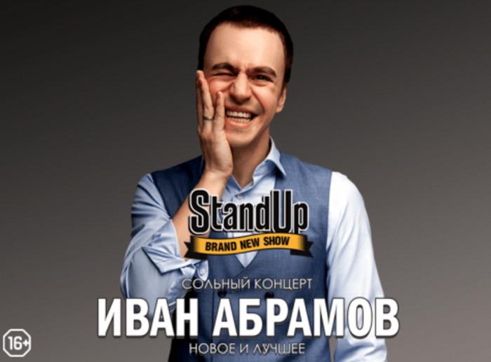 Курганская областная филармония StandUp шоу Ивана Абрамова курган афиша расписание