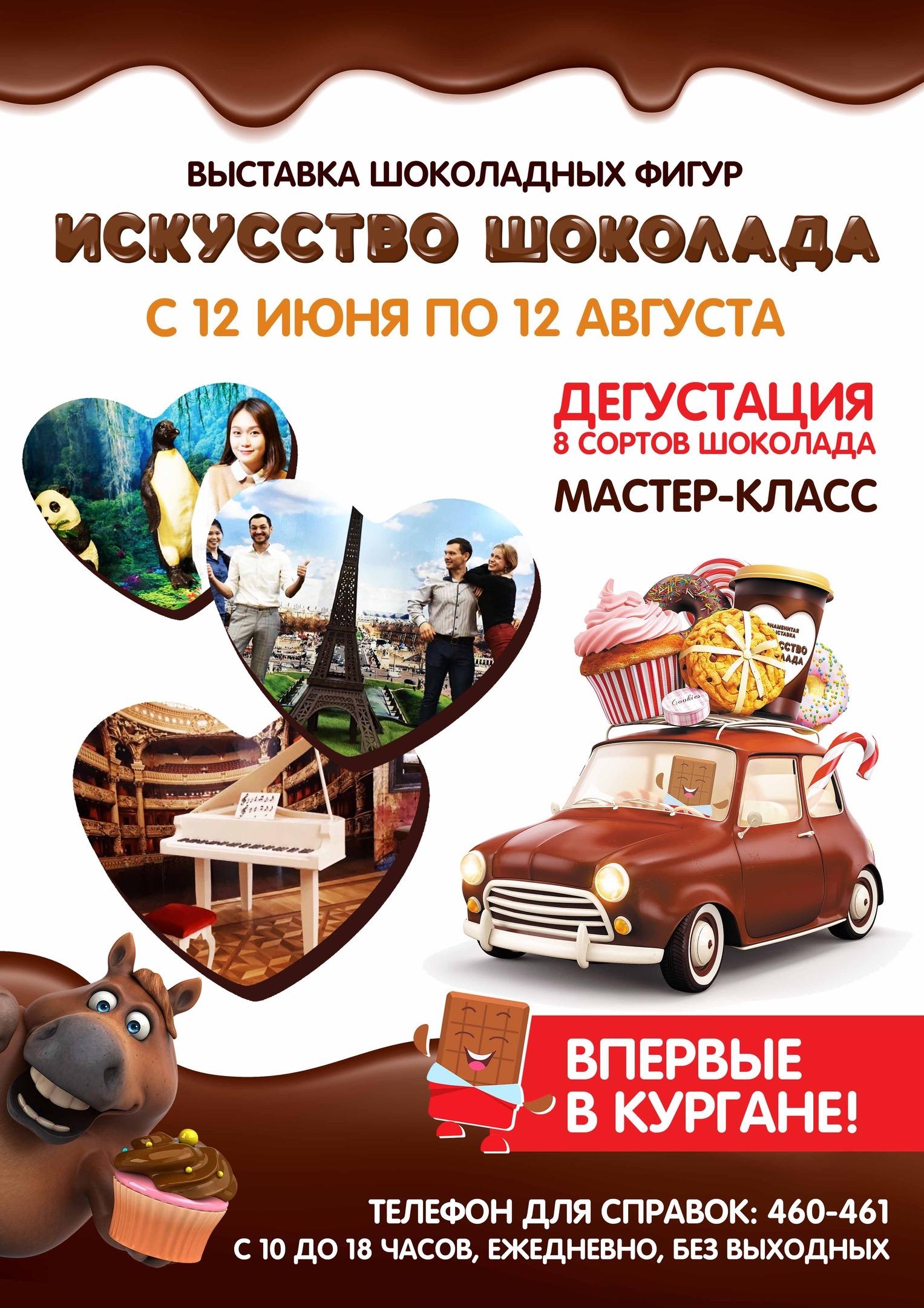 Областной культурно-выставочный центр Выставка шоколадных фигур ИСКУССТВО ШОКОЛАДА курган афиша расписание