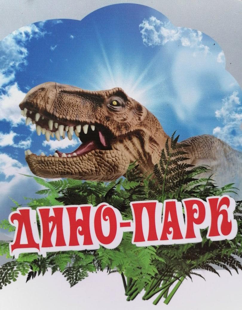ЦПКиО Парк динозавров «Затерянный мир» курган афиша расписание