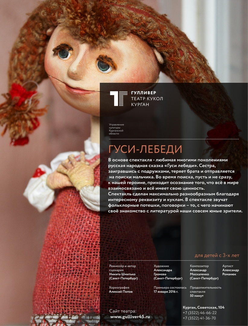 Театр кукол Гулливер Спектакль «Гуси-лебеди» курган афиша расписание