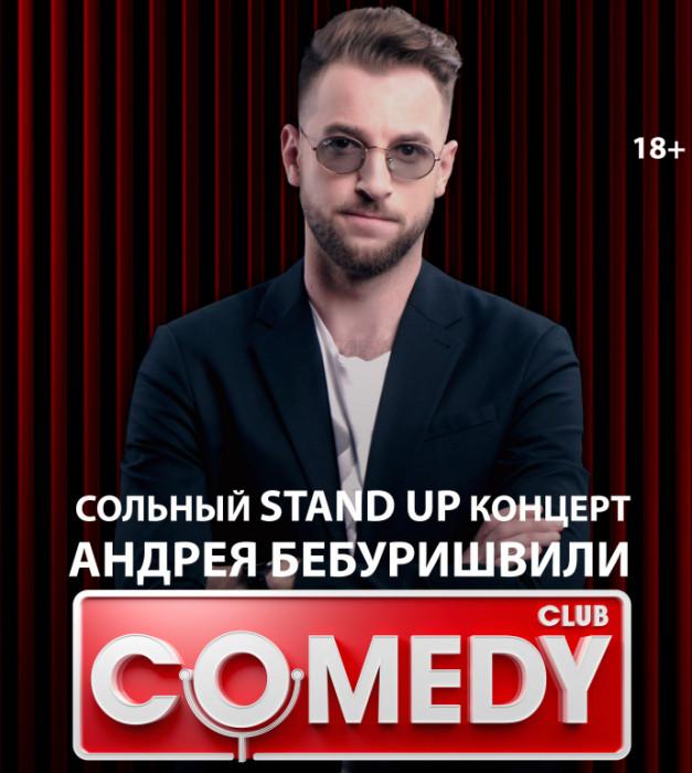 Курганская областная филармония Stand Up концерт Андрея Бебуришвили (Пако) курган афиша расписание