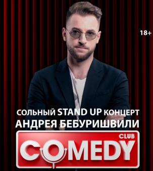 мероприятие Stand Up концерт Андрея Бебуришвили (Пако) курган афиша расписание