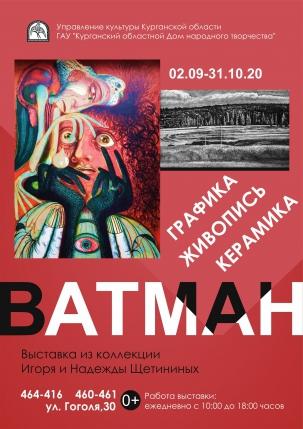 мероприятие Выставка «В АТМАН» курган афиша расписание