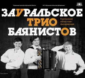 мероприятие Концерт «МУЗЫКАЛЬНЫЙ КАЛЕЙДОСКОП» курган афиша расписание