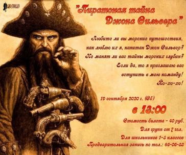 мероприятие Игровая программа Пиратская тайна Джона Сильвера курган афиша расписание