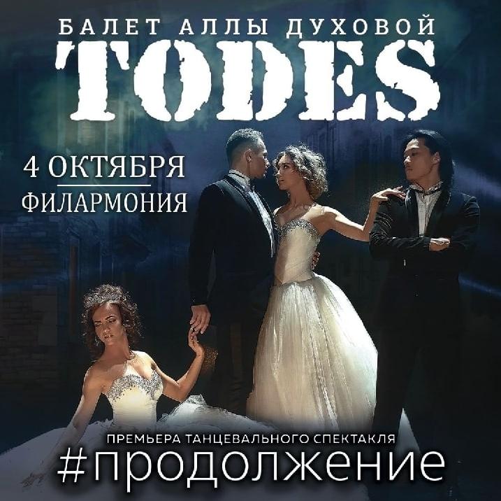 Курганская областная филармония Концерт балета TODES «#Продолжение» курган афиша расписание