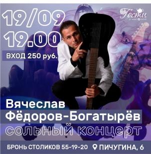 мероприятие Концерт Вячеслава Фёдорова-Богатырёва курган афиша расписание