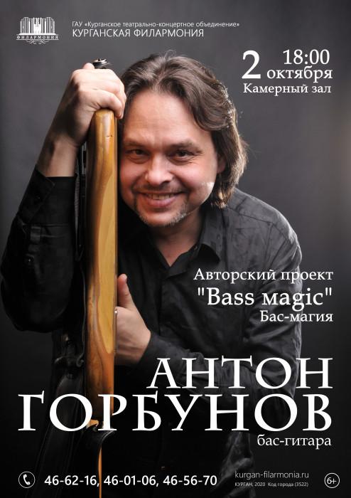 Концерт «Bass Magic»  курган афиша расписание