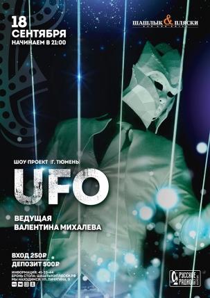 мероприятие UFO курган афиша расписание