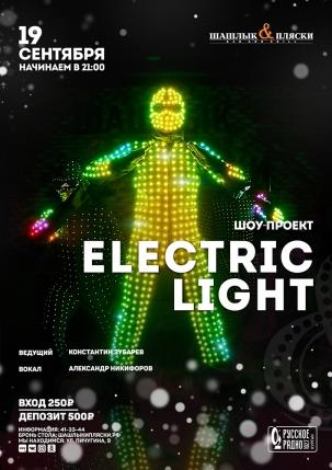 мероприятие Electric Light курган афиша расписание