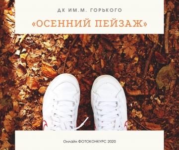 мероприятие ОНЛАЙН ФОТОКОНКУРС «Осенний пейзаж» курган афиша расписание