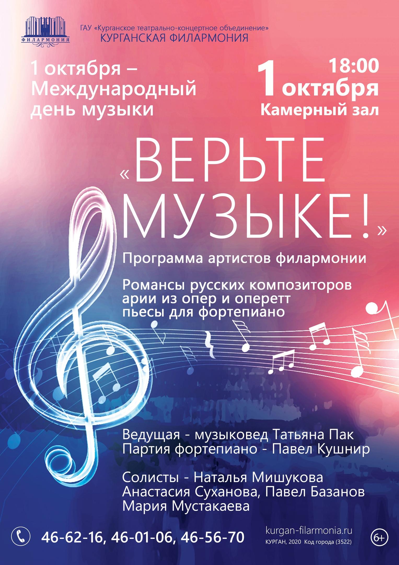 Курганская областная филармония Концерт Верьте музыке! курган афиша расписание