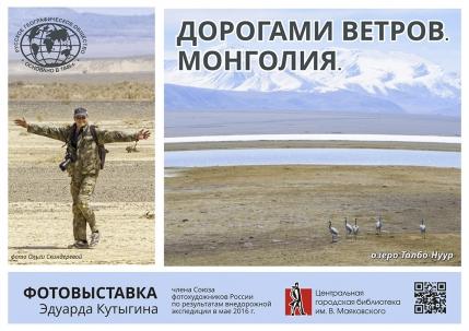 мероприятие Фотовыставка «Дорогами ветров. Монголия» курган афиша расписание