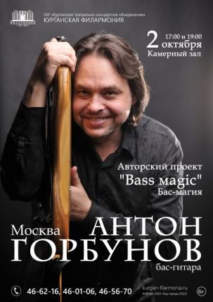 мероприятие Музыкальный проект «Bass Magic» курган афиша расписание