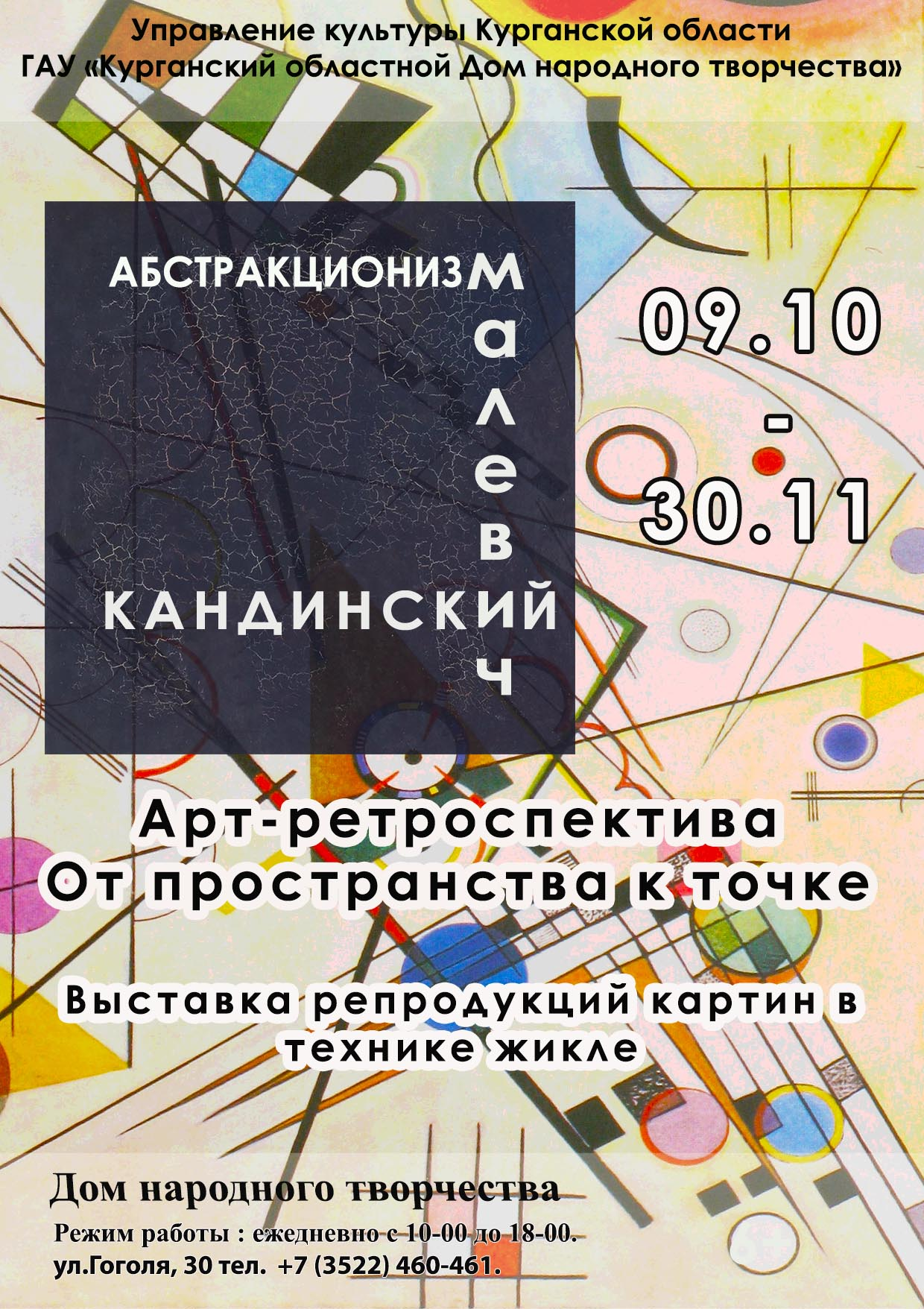 Выставка «Абстракционизм» Малевич & Кандинский курган афиша расписание