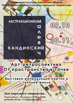 мероприятие Выставка «Абстракционизм» Малевич & Кандинский курган афиша расписание