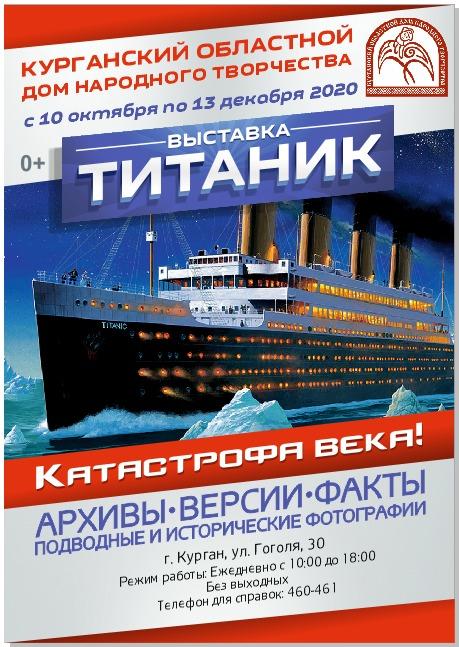 Выставка Титаник! Катастрофа века! курган афиша расписание