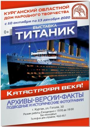 мероприятие Выставка Титаник! Катастрофа века! курган афиша расписание