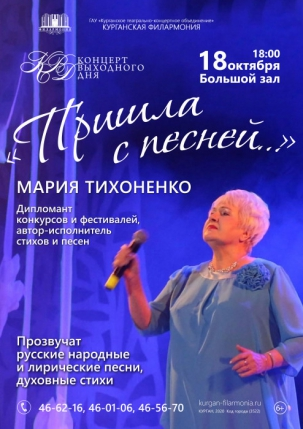 мероприятие Концерт «ПРИШЛА С ПЕСНЕЙ…» курган афиша расписание