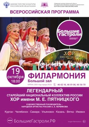 мероприятие Концерт Русский народный хор им. М.Е.Пятницкого курган афиша расписание