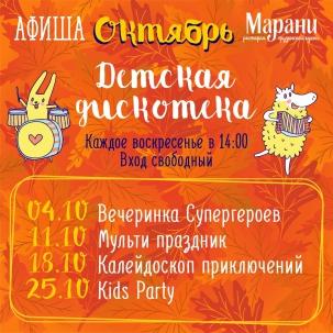 мероприятие Детская дискотека курган афиша расписание