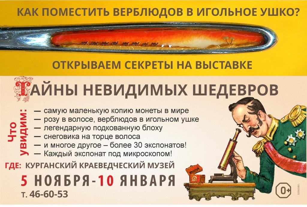 """Выставка """"Тайны невидимых шедевров"""" курган афиша расписание"""