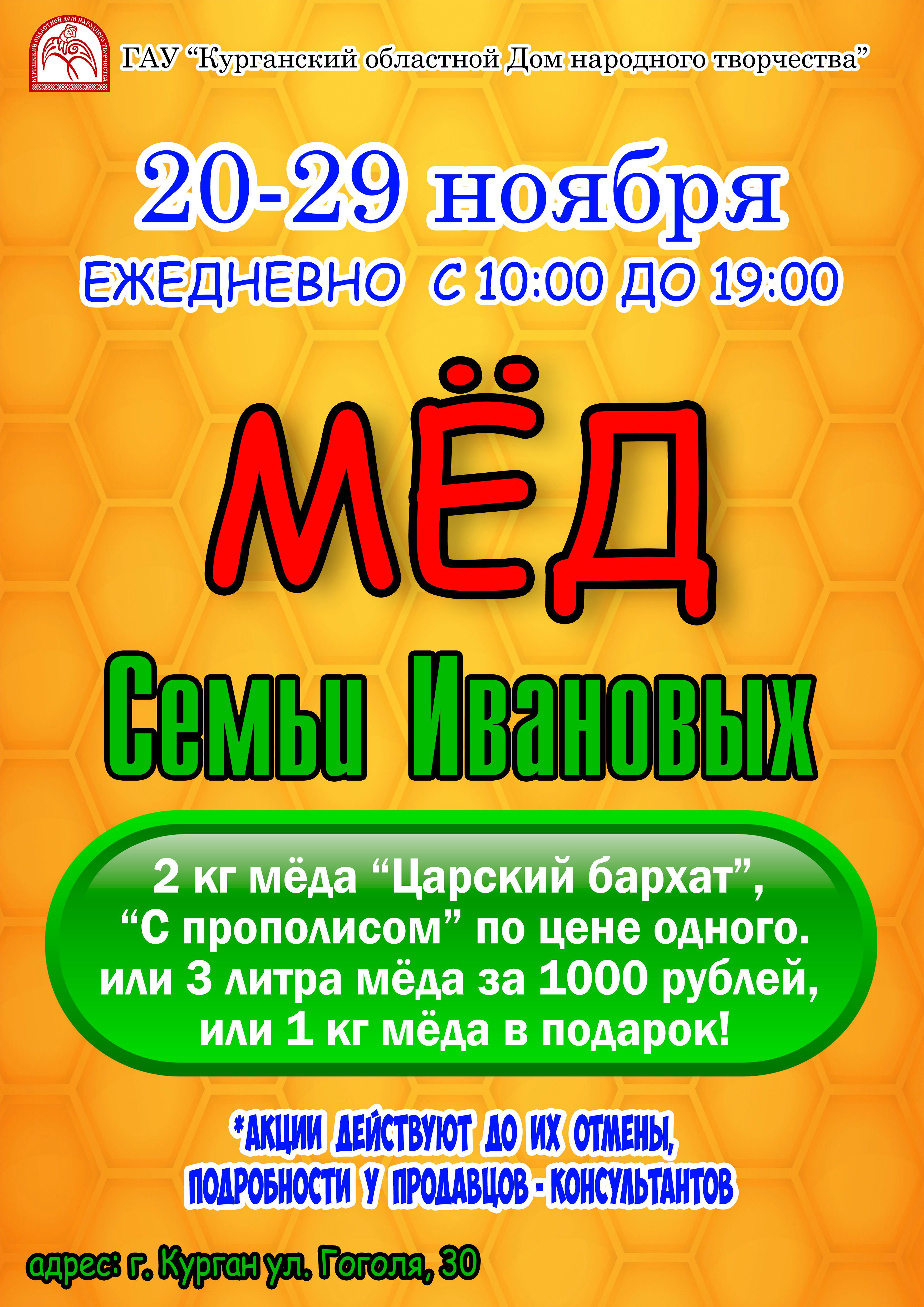 Выставка-ярмарка Медовый праздник курган афиша расписание
