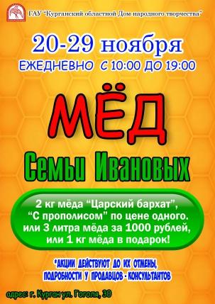 мероприятие Выставка-ярмарка Медовый праздник курган афиша расписание