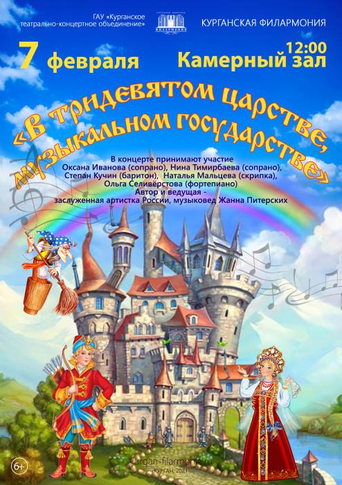 Курганская областная филармония Концерт В тридевятом царстве, музыкальном государстве курган афиша расписание