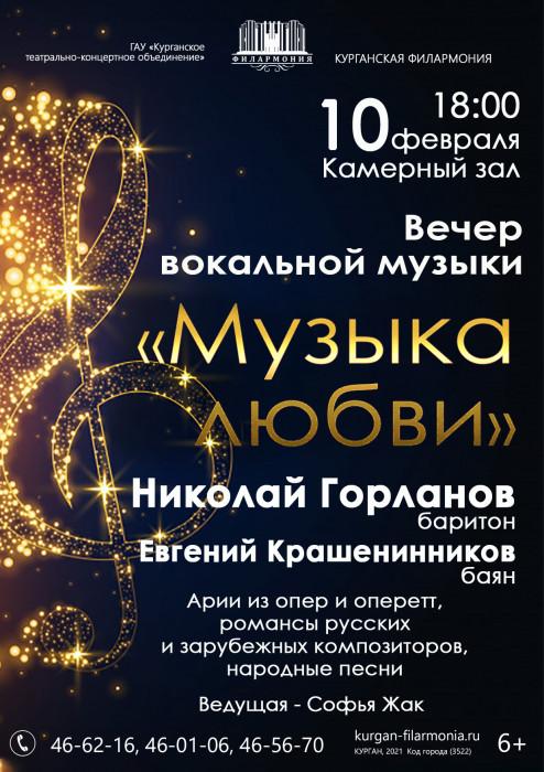 Курганская областная филармония Вечер вокальной музыки Музыка любви курган афиша расписание