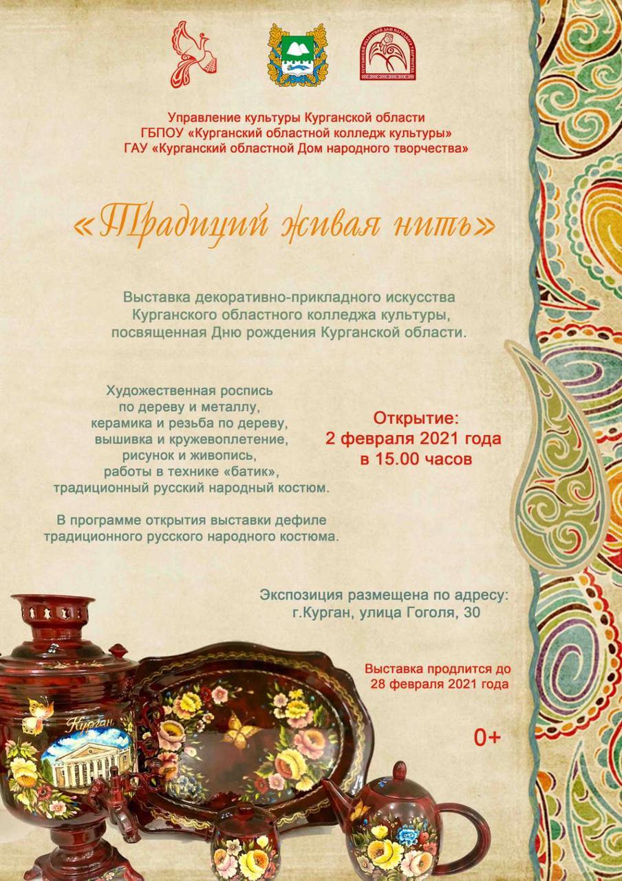 мероприятие Выставка  «Традиций живая нить» курган афиша расписание