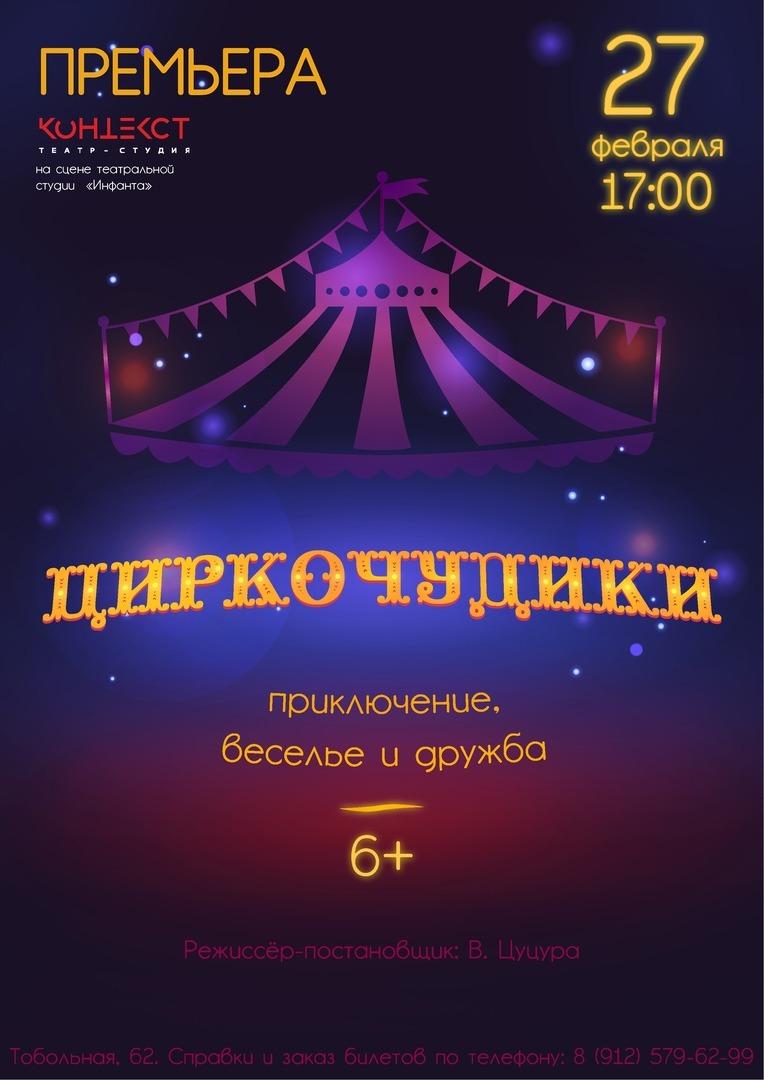 Спектакль Циркочудики курган афиша расписание