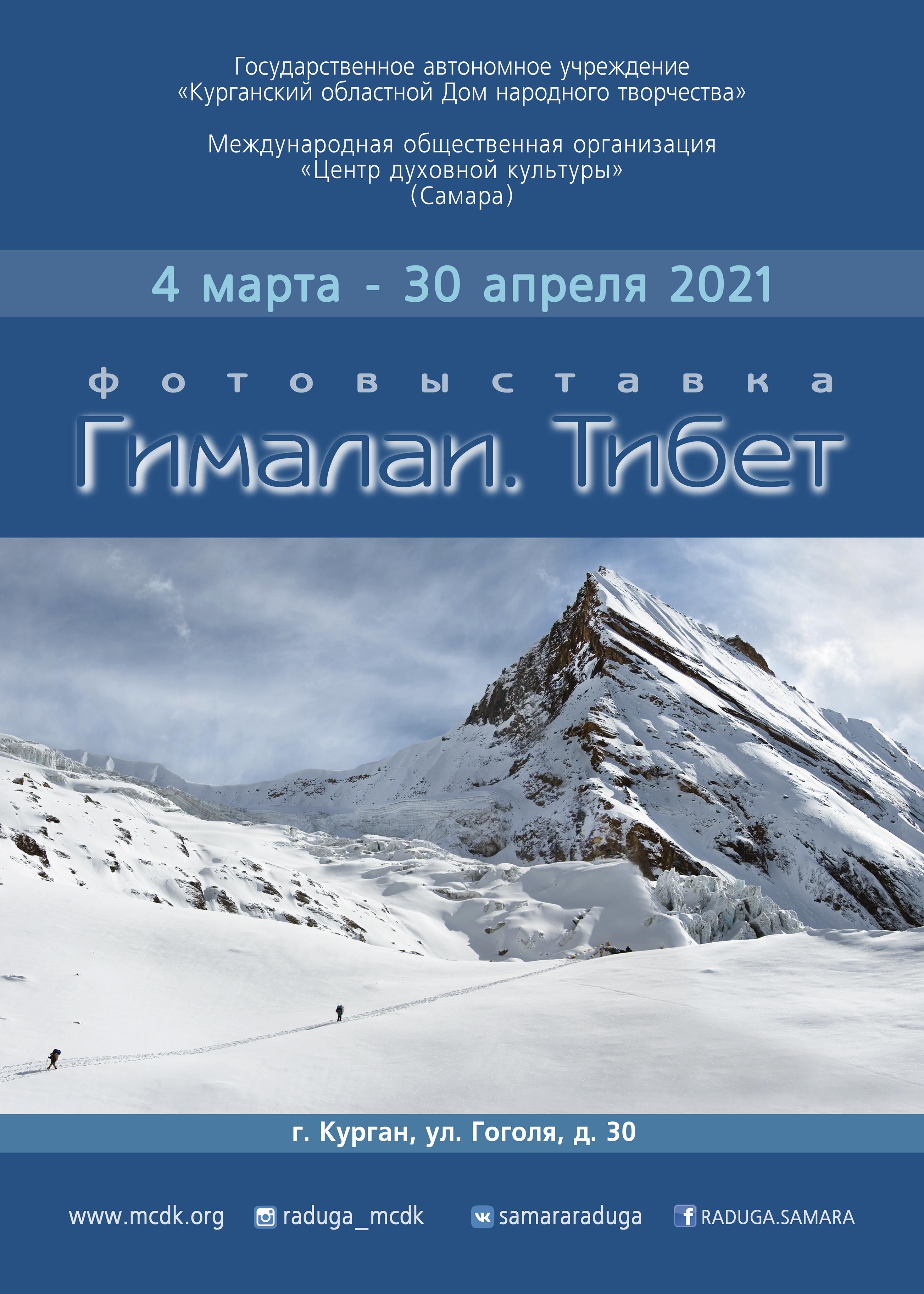 Областной культурно-выставочный центр Фотовыставка «Гималаи. Тибет» курган афиша расписание
