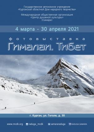 мероприятие Фотовыставка «Гималаи. Тибет» курган афиша расписание