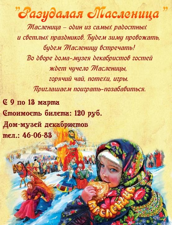 Дом-музей декабристов (г. Курган) Разудалая Масленица курган афиша расписание