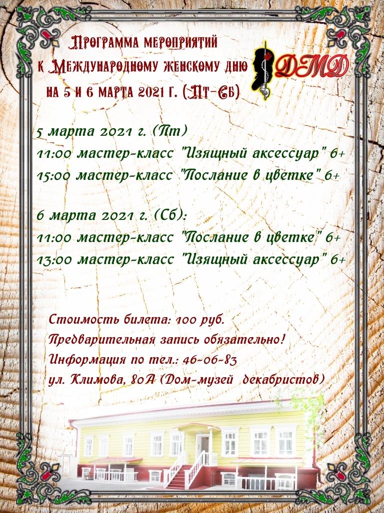 Дом-музей декабристов (г. Курган) Программа мероприятий к Международному женскому дню курган афиша расписание
