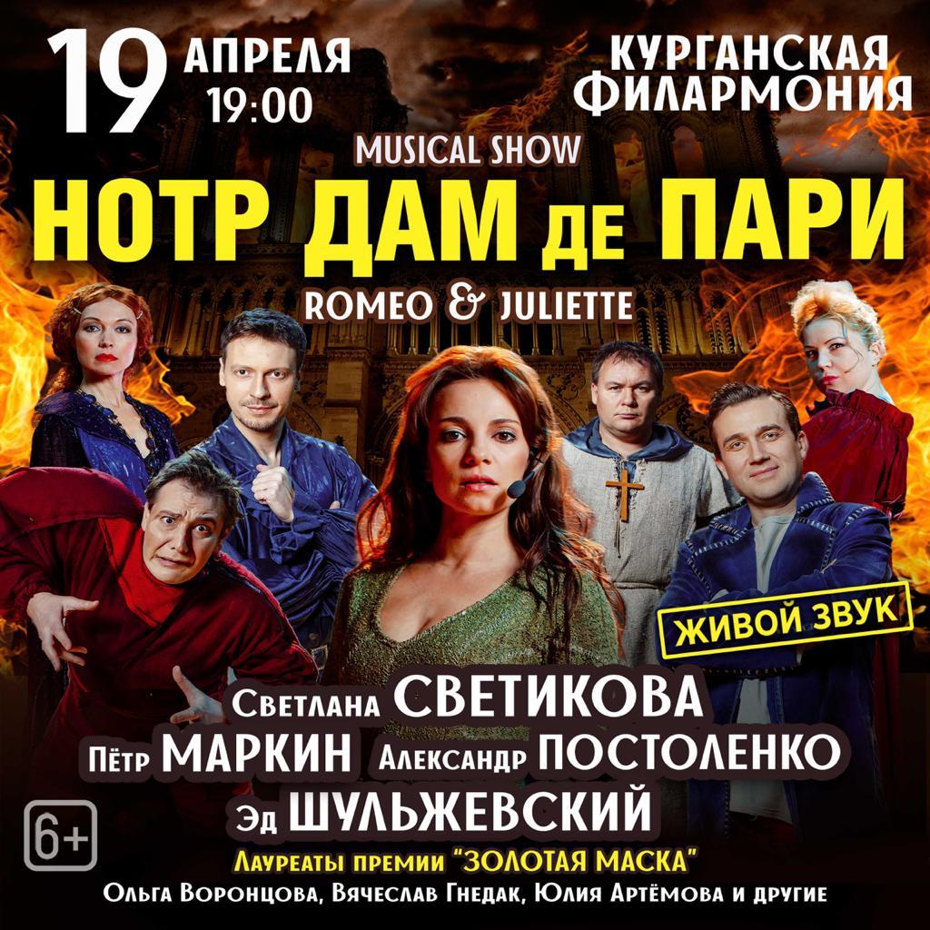 Курганская областная филармония Мюзикл-шоу  «Нотр-Дам-де-Пари» и «Ромео и Джульетта» курган афиша расписание