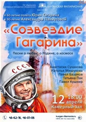 мероприятие Концерт Созвездие Гагарина курган афиша расписание