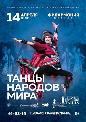 мероприятие Концерт «Танцы народов мира» курган афиша расписание