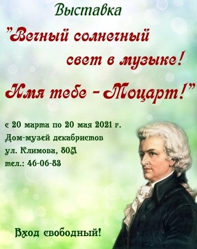 мероприятие Выставка Вечный солнечный свет в музыке! Имя тебе - Моцарт! курган афиша расписание