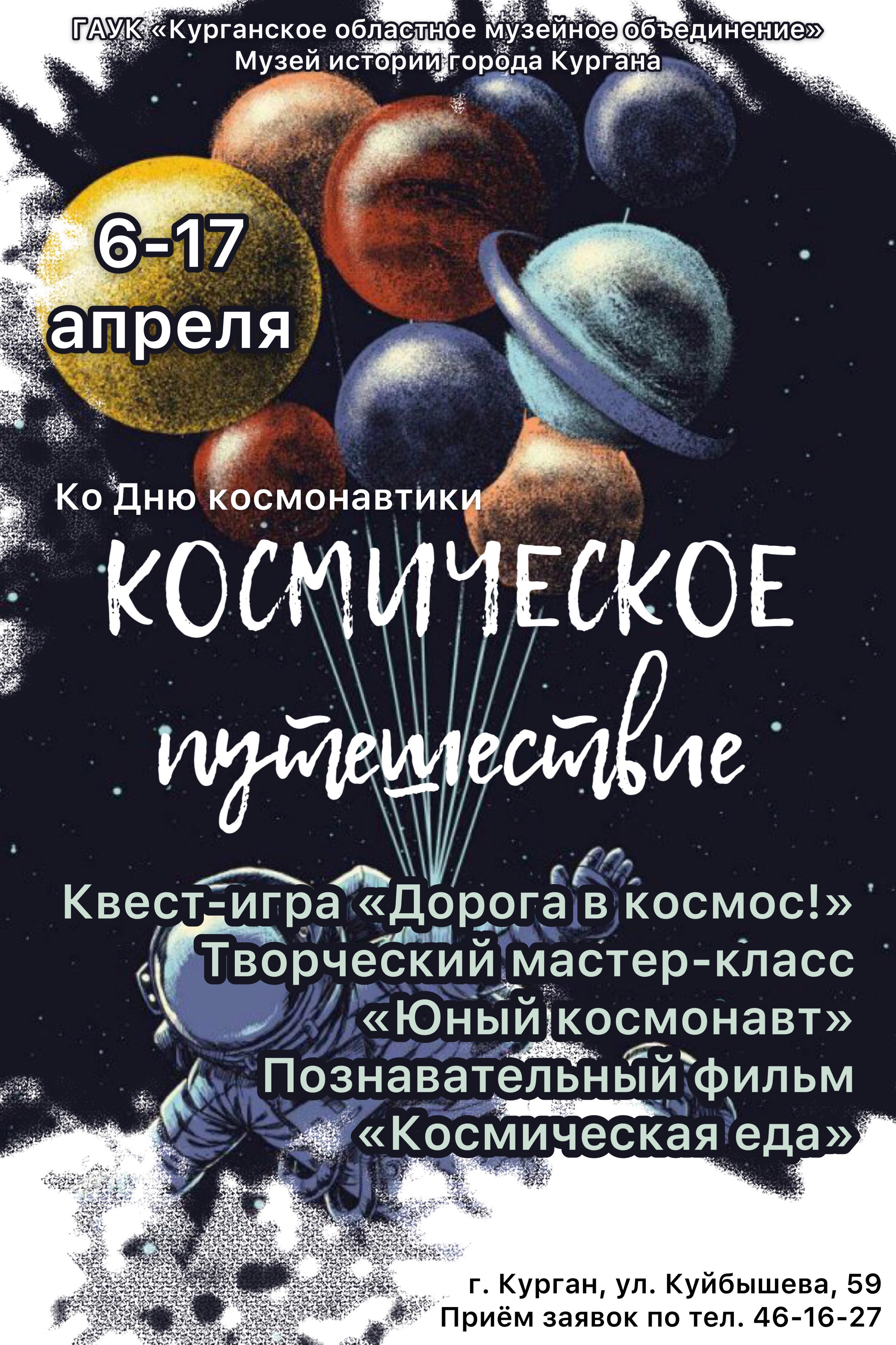Музей истории города Познавательно-игровая программа «Космическое путешествие» курган афиша расписание