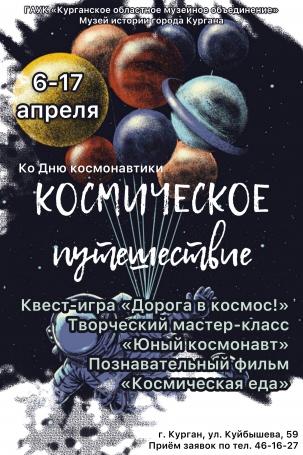 мероприятие Познавательно-игровая программа «Космическое путешествие» курган афиша расписание