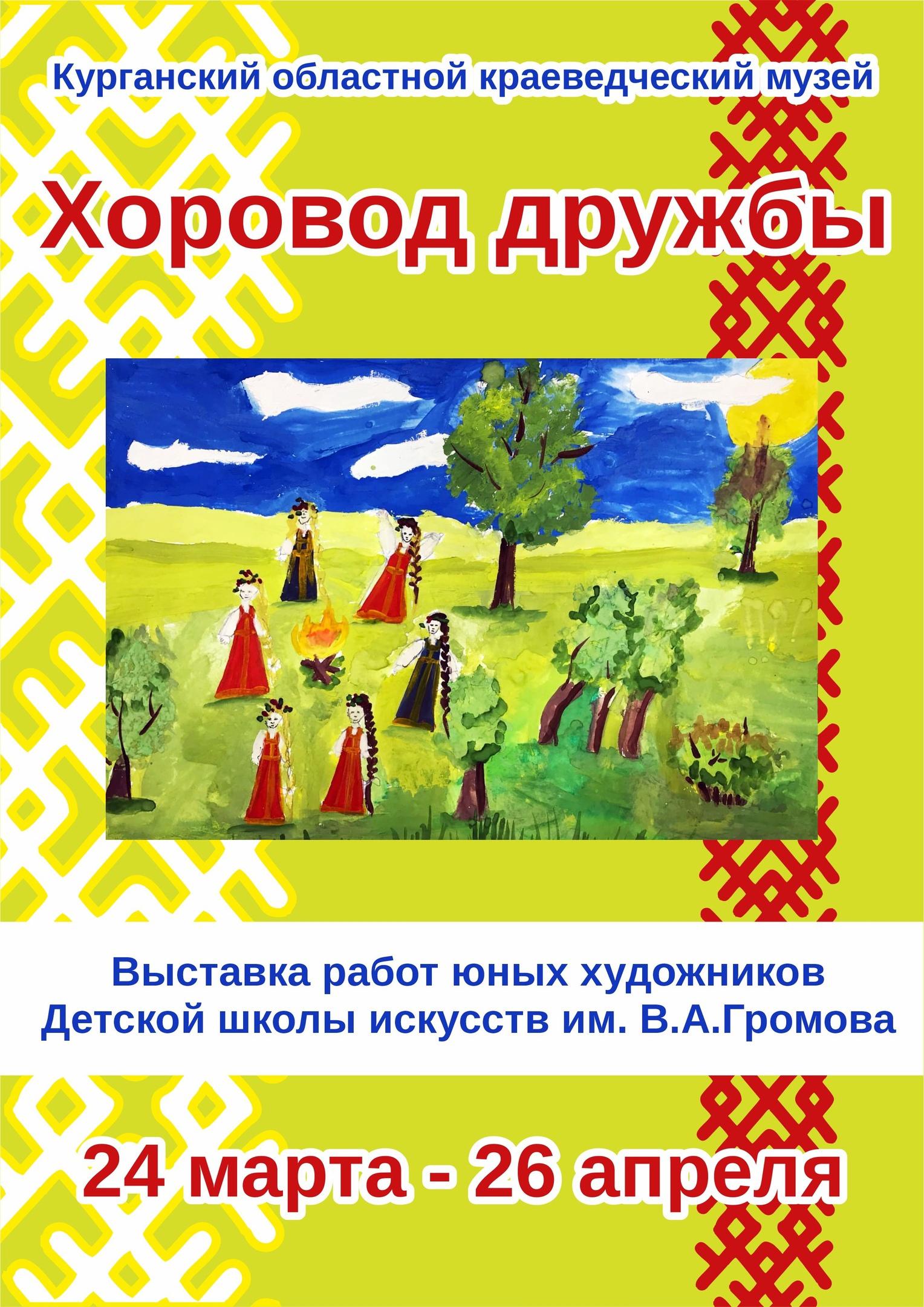 Курганский областной краеведческий музей Выставка «Хоровод дружбы» курган афиша расписание