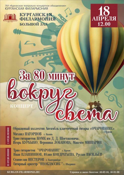 Курганская областная филармония Концерт За 80 минут вокруг света курган афиша расписание