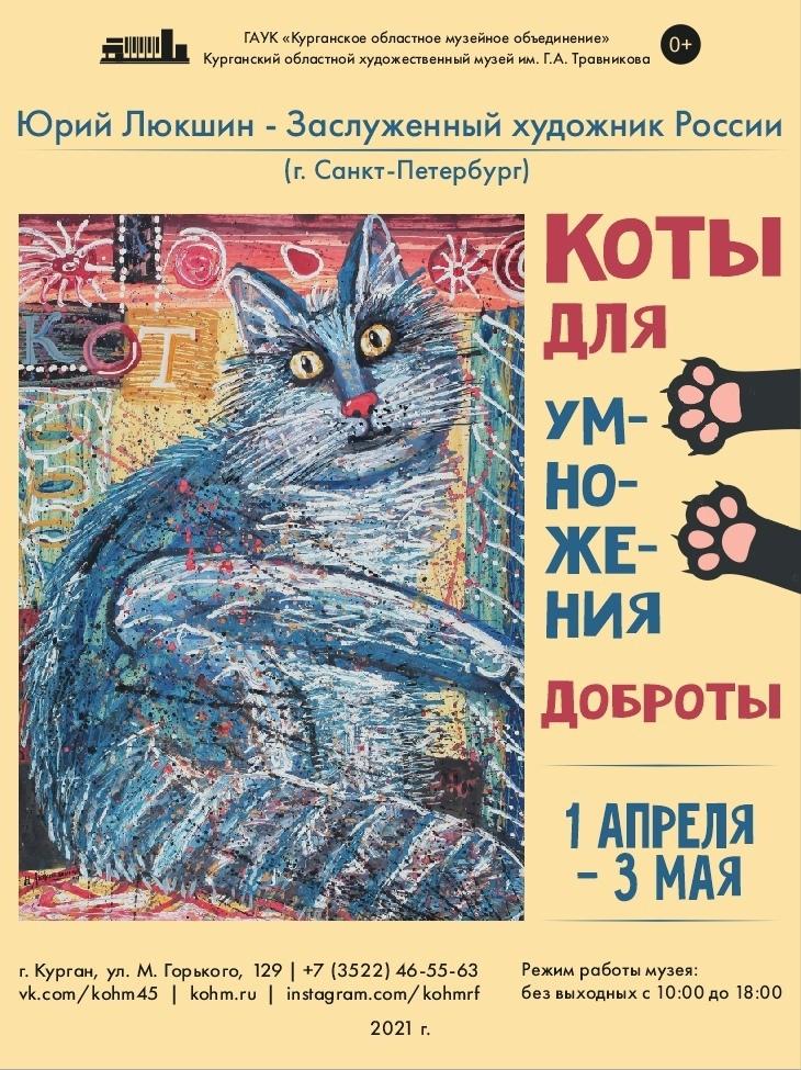 Курганский областной художественный музей в Кургане Выставка «Коты для умножения доброты» курган афиша расписание