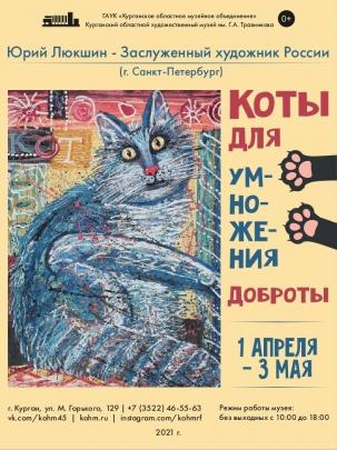 мероприятие Выставка «Коты для умножения доброты» курган афиша расписание