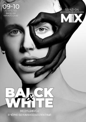 мероприятие Black & White  курган афиша расписание